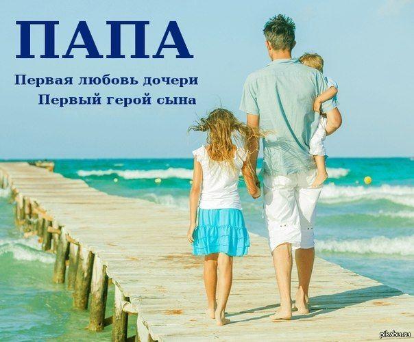 картинки про дочь и отца с надписью поместить