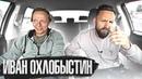 ОХЛОБЫСТИН - О СИЛЕ ПОДСОЗНАНИЯ, КВАНТОВАЯ ФИЗИКА - ДЖО ДИСПЕНЗА / НЕГОДЯЙ TV