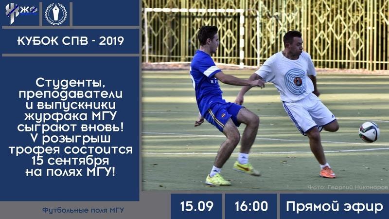 Футбол. Кубок СПВ - 2019