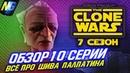 Обзор 10 серии 7 сезона Войны клонов.. Всё про канцлера Шива Палпатина. Звёздные войны