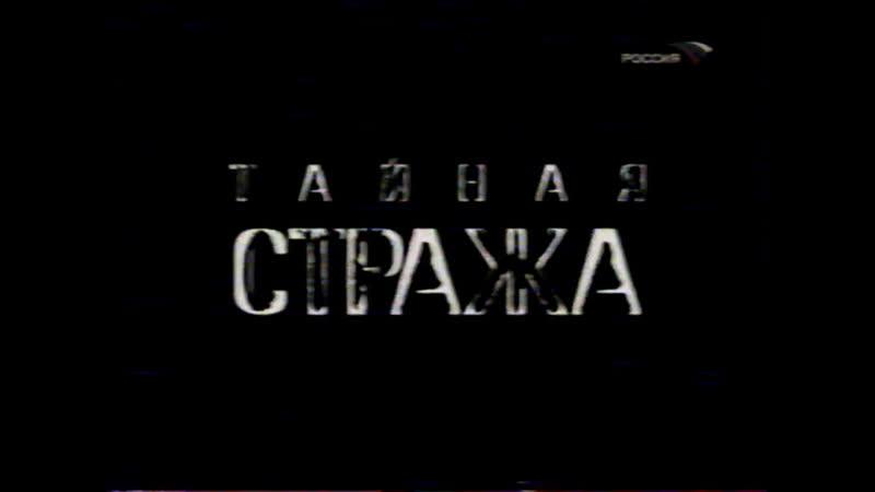 Анонс сериала Тайная стража Россия 07.11.2005