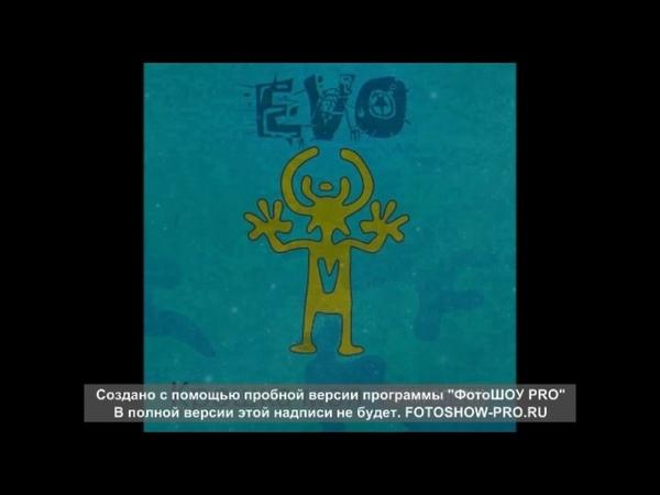 EVO - Крошка моя (ахуестическая версия) (Рукки Вверх cover)