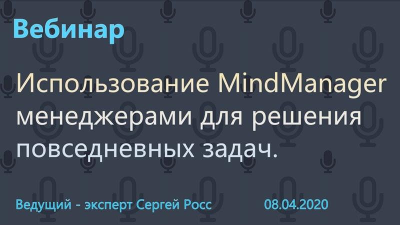 Использование MindManager менеджерами для решения повседневных задач