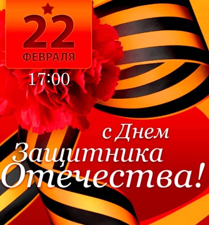 Афиша Вечёрка в честь Защитников Отечества