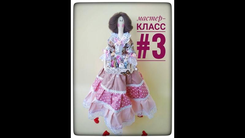 Мастер-класс3.Шьем платье кукле Тильда своими руками. Рукава и воротник .