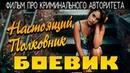 Захватывающий фильм про следака - Настоящий Полковник / Русские боевики 2020 новинки