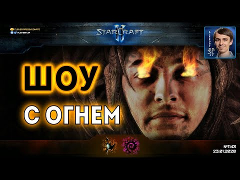 ИГРА С ОГНЕМ Зажигательные поединки зергов против протоссов в элитной лиге StarCraft II