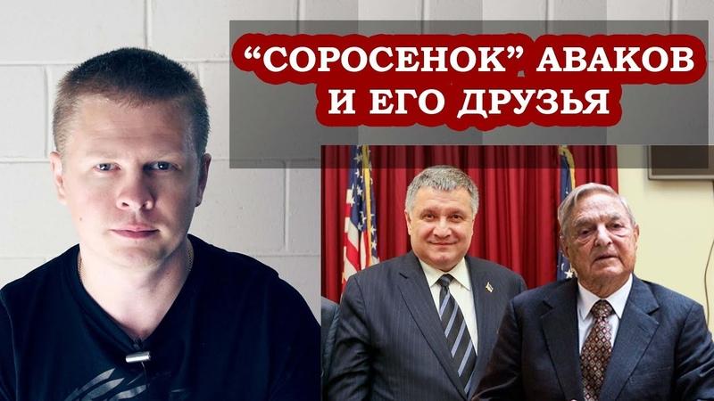Арсен Аваков и другие сучки Коломойского. «Соросенок» Дубинский