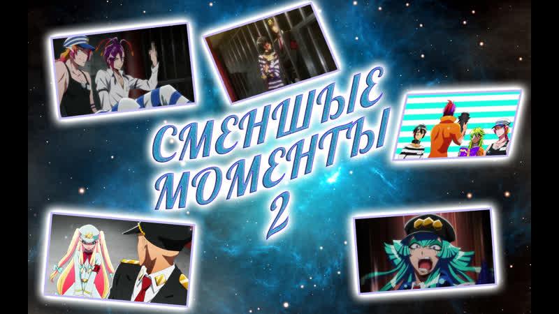 Смешные моменты из аниме Намбака 2 сезон