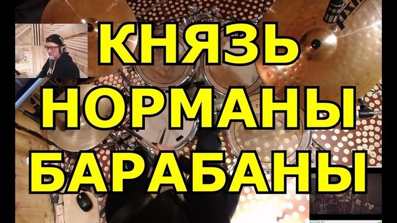 Княzz - Норманны Князь (КиШ)   Партия барабанов песни в медленном темпе   Урок ударных