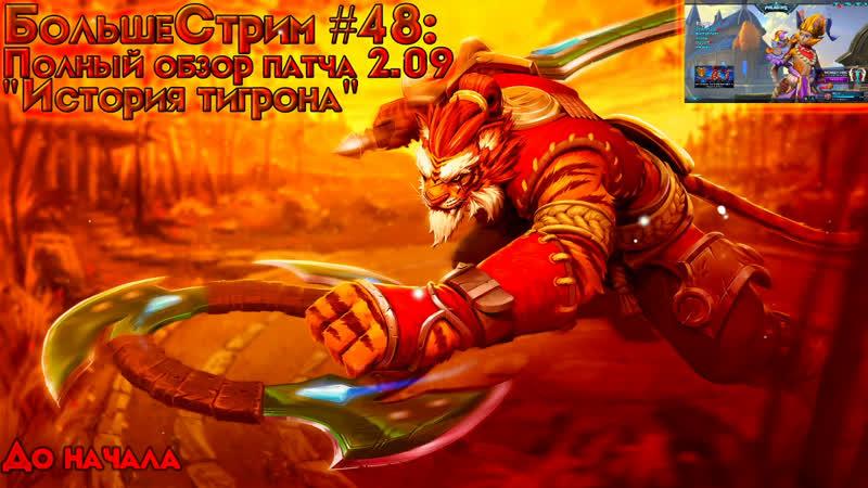 БольшеСтрим 48 Полный обзор патча 2 09 История тигрона Paladins В друзья с подпиской