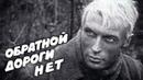 Обратной дороги нет. 1 серия 1970. Военный фильм Фильмы. Золотая коллекция
