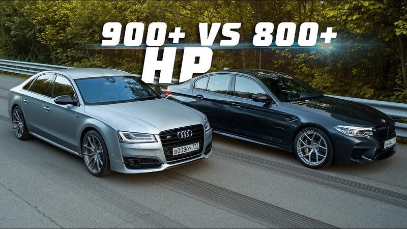 900 л.с. Audi S8 vs 800 л.с. BMW M5 F90. Боец интеллигент