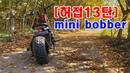 [허접13탄] 마실용 허접 미니 바버 만들기2(junk series:homemade mini bobber, hardtail )