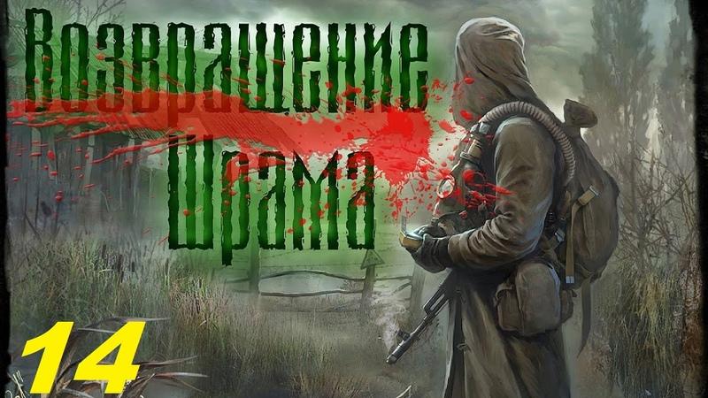 014 Сахаров или Мертвая зона Янтаря Прохождение S T A L K E R Возвращение Шрама