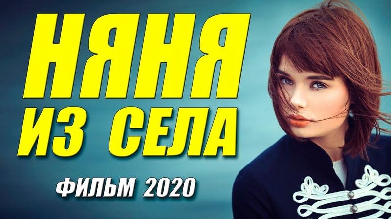 Прекрасный фильм о любви НЯНЯ ИЗ СЕЛА Русские мелодрамы 2020 новинки HD 1080P