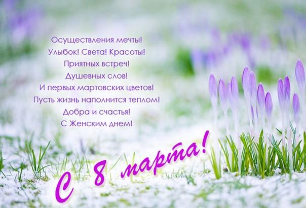 узнаем женский день 8 марта поздравления принес вы достойны так