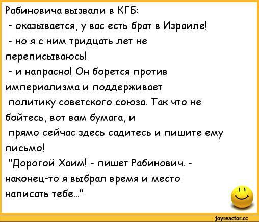 Анекдоты Ссср