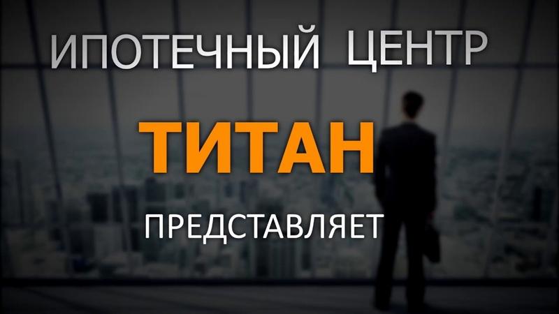Титан Ипотечный центр