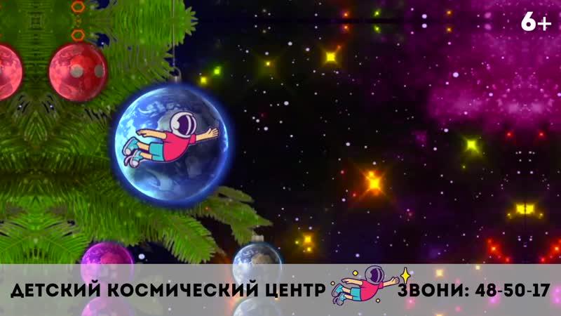 Межпланетный Новый год в Детском космическом центре