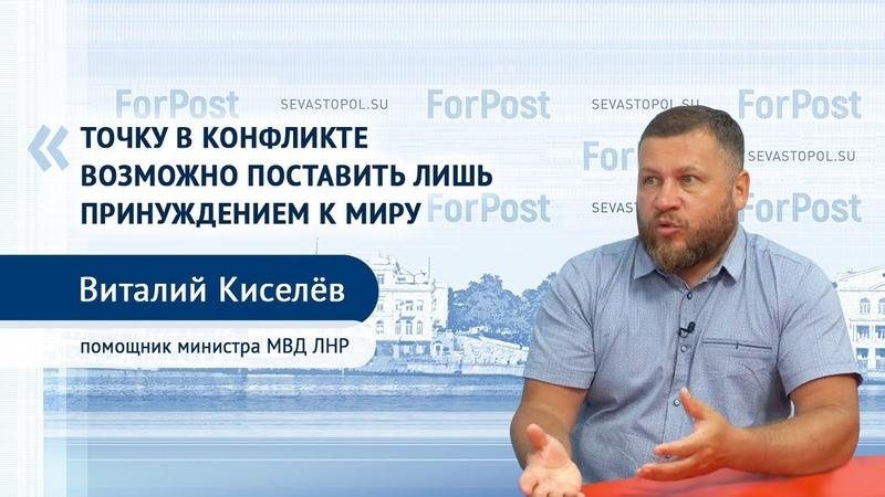 Как силовики Украины прогнулись под Америку помощник министра МВД ЛНР