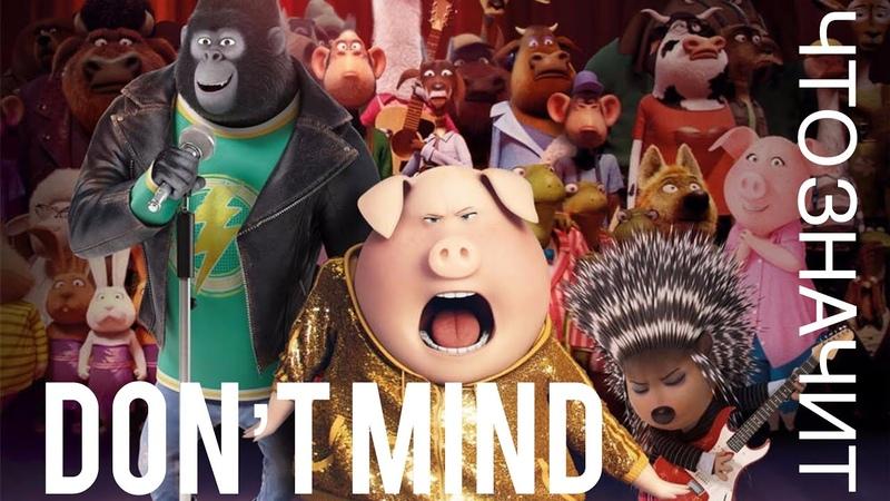 Фраза дня Don`t mind The Phrase Of The Day английский по фильмам