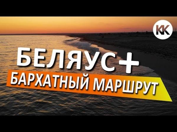 Крым БЕЛЯУС Крымские МАЛЬДИВЫ осенью Моя новая палатка Лотос 5 Обход Оленевки Тарханкут