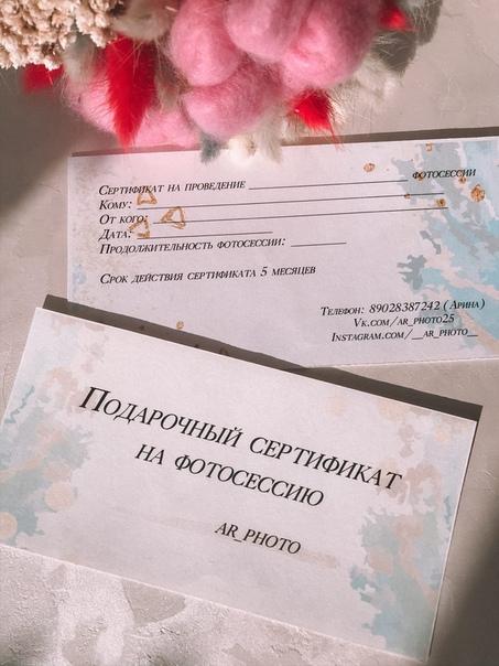 при сертификат на фотосессию томск кислородный коктейль