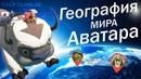 Устройство Мира Аватара часть 1 Особенности Локации и Материки