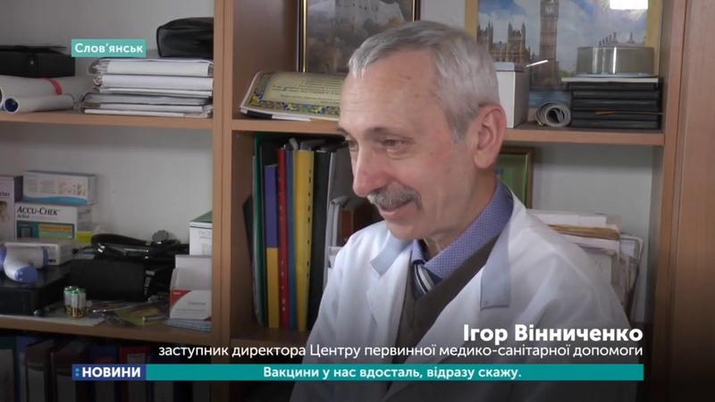 Жители Славянска прививаются от дифтерии 14 11 2019