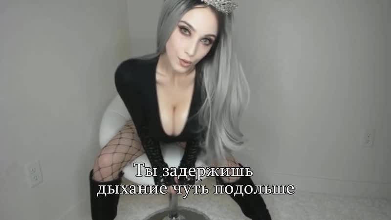 Queen Nalah Evel - BreathPlay JOI ( Sissy trainer Русские субтитры)