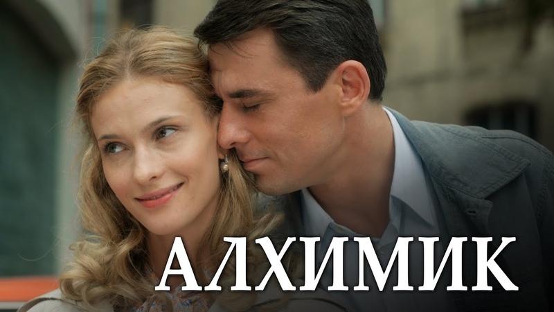 АЛХИМИК - Серия 2 / Детектив. Фантастика