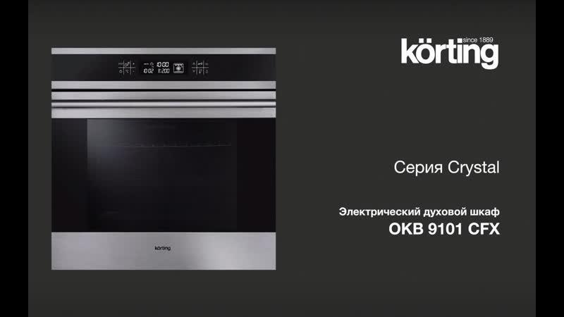 Духовой шкаф OKB 9101 CFX