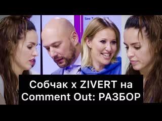 Собчак х ZIVERT на Comment Out: РАЗБОР