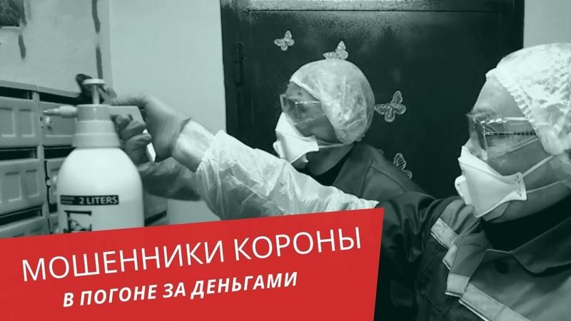 Маски втридорога исцеление от вируса Мошенники атакуют