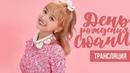 [RUSB] WJSN (Cosmic Girls) День рождения Сюани (27.01.2018)