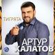 Артур Халатов - Тигрята