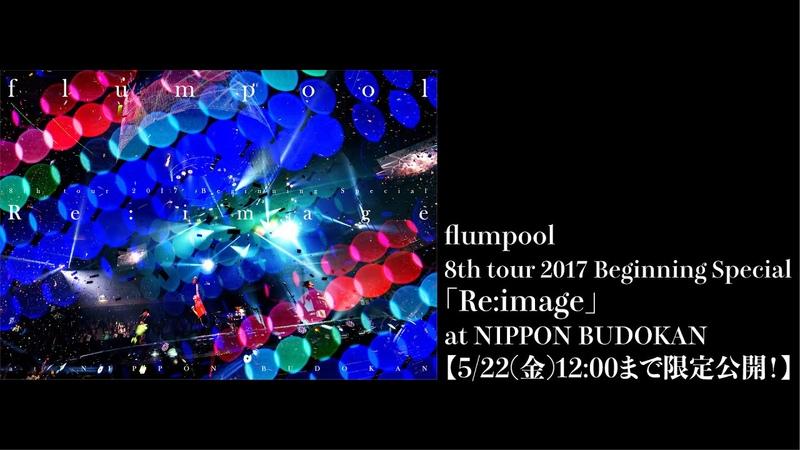 Flumpool 8th tour 2017 Beginning Special「Re:image」at NIPPON BUDOKAN <5/22(金)12時まで限定公開!>