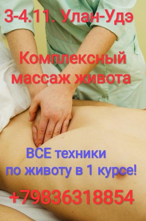 Афиша Новосибирск Комплексный массаж живота. Улан-Удэ