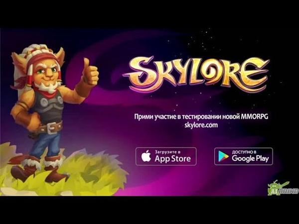 Skylore Магия и приключения в онлайн MMORPG [ первый обзор ] ОБТ игры.