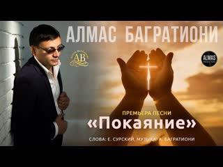 """Алмас Багратиони - """"Покаяние""""   2019  """