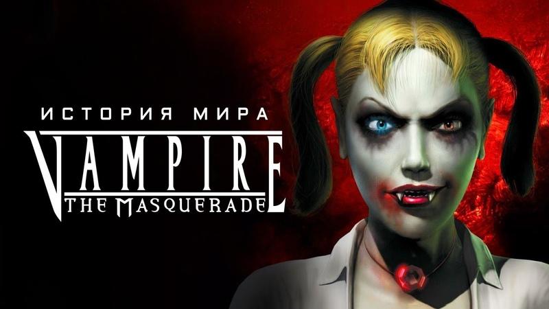 Готовимся к Bloodlines 2 Vampire The Masquerade история мира кланы секты поколения