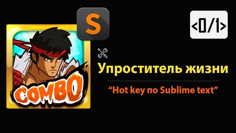 С-с-с-Combo Упроститель жизни. Hot key по Sublime text.