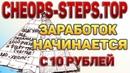 Cheops-steps.top Египетская сила 150 за 3 дня Начни зарабатывать всего с 10 руб