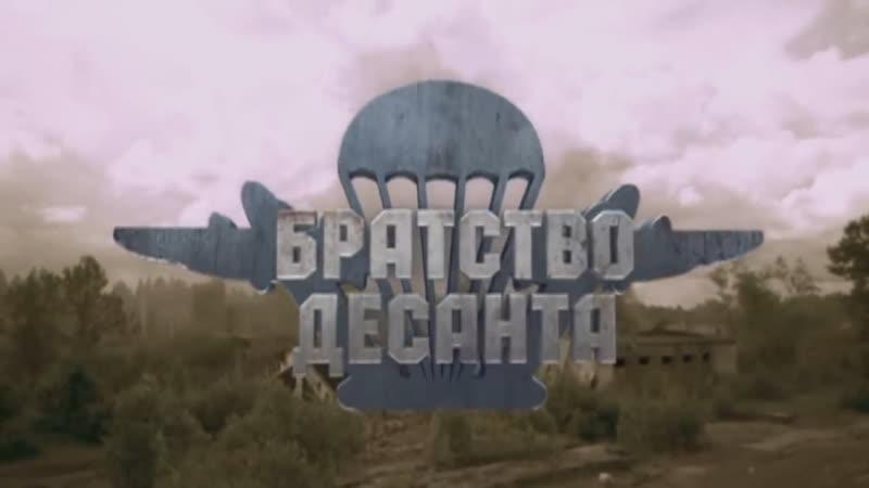 Братство десанта 14 серія 2012 HD