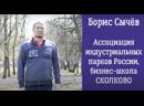 Борис Сычёв – выпускник геофака МГУ о промышленных парках, инвестициях и предпринимателях