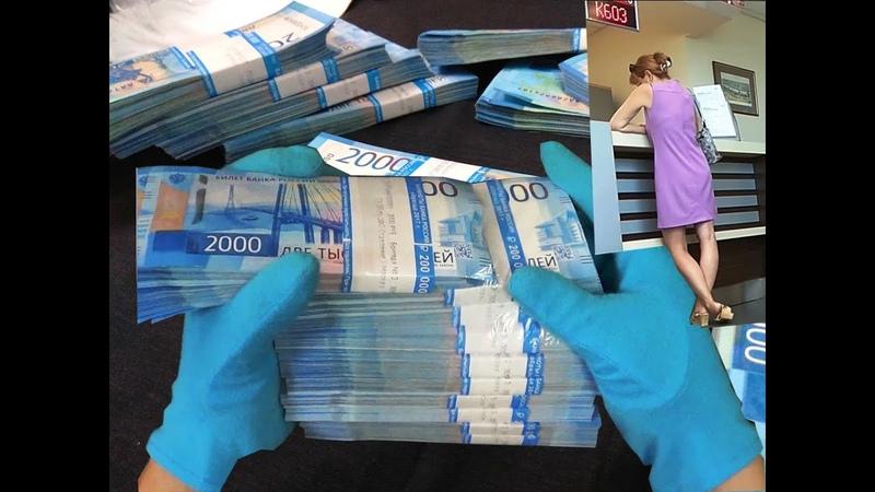 Два милиона рублей как взять Какие купюры 2000 рублей внутри кирпича и полная статистика серий