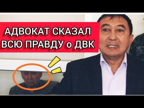 Пронзительная речь адвоката о ДВК, репрессиях власти и подминании законов
