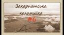 Закарпатська Коломийка 6 Transcarpathian kolomyjka 6 коломийка