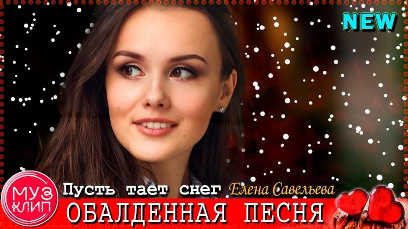 Пусть тает снег ОБАЛДЕННАЯ ПЕСНЯ Новинки 2019 ✅🔴❤️